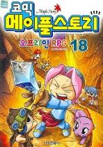 메이플 스토리 오프라인 RPG. 18(코믹)