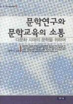 문학연구와 문학교육의 소통: 다문화 시대의 문학을 위하여(청동거울 문화점검 48)(양장본 HardCover)