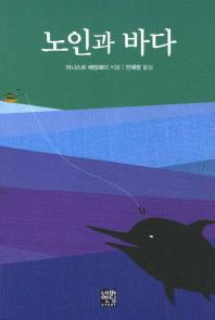 노인과 바다(문고판)(네버엔딩스토리 44)