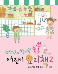 어린이 요리책. 2(상상력과 창의력 쑥쑥)
