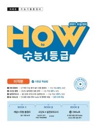 고등 미적분 How to 수능1등급(2020)(2021 수능대비)(미래로 수능기출총정리)