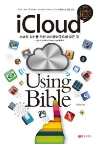 iCloud Using Bible