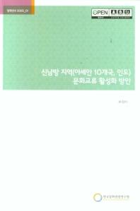 신남방 지역(아세안 10개국, 인도) 문화교류 활성화 방안(정책연구 2020-1)