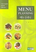 메뉴 플래닝(Menu Planning)