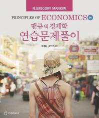 맨큐의 경제학 연습문제풀이(9판)