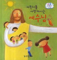 어린이를 사랑하시는 예수님(리틀 성경동화 신약 50)(양장본 HardCover)