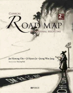ROAD MAP(2ND EDITION)