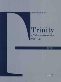 Trinity of Macroeconomics Ver 3.0(5급 공채 국립외교원 대비)(2012) #