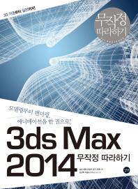 3ds Max 2014 무작정 따라하기