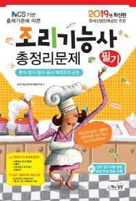 조리기능사 필기 총정리문제(2019)(8절)