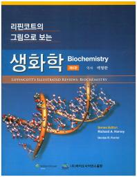 생화학(제6판)(리핀코트의 그림으로 보는)