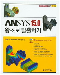Ansys 15.0 왕초보 탈출하기: Mechanical 편 (무료배송)(DVD포함)