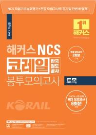 코레일 한국철도공사 봉투모의고사 토목(2021)(해커스 NCS)