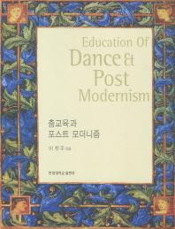 춤교육과 포스트 모더니즘