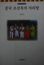 중국 조선족의 아리랑