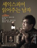 셰익스피어 읽어주는 남자(명진 읽어주는 시리즈 7)