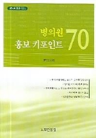 병의원 홍보 키포인트 70(병의원 경영시리즈)