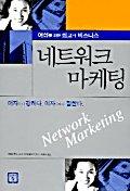 네트워크 마케팅