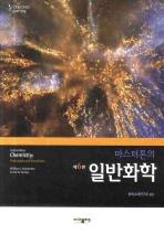 일반화학(마스터톤의)(6판)