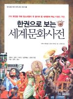 한권으로 보는 세계문화사전(청소년을 위한 세계 교양 시리즈 2)