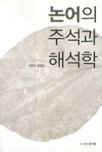 논어의 주석과 해석학