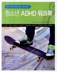 청소년 ADHD 워크북(위기의  청소년을 돕는 워크북 7)