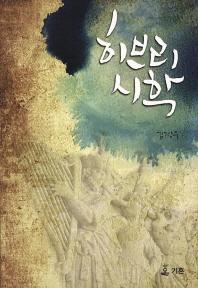 히브리시학