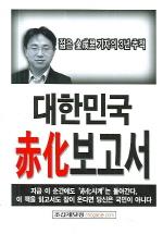 대한민국 적화보고서(반양장)