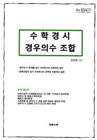 경우의수 조합(2011)(수학경시 시리즈)