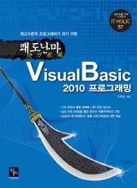 쾌도난마 VisualBasic2010 프로그래밍(최고수준의 프로그래머가 되기 위한)(IT Holic 57)