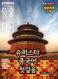 슈퍼스타 중국어 첫걸음(CD1장포함)