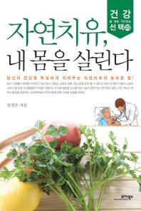 자연치유 내 몸을 살린다(건강을 위한 가치있는 선택 23)
