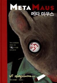 메타 마우스(CD1장포함)(양장본 HardCover)