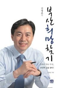 부산희망찾기(김영춘의)