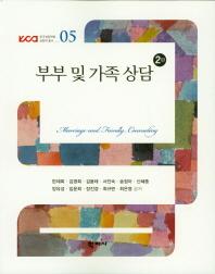 부부 및 가족 상담(2판)(한국상담학회 상담학 총서 5)