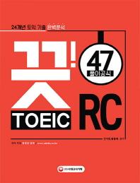 토익 RC 47 풀이공식(끗!)
