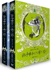 쥴리에타의 드레스 업 3~4권 세트(전2권)