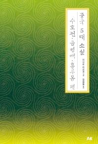 중국 5대 소설 수호전. 금병매. 홍루몽 편(이와나미 시리즈)