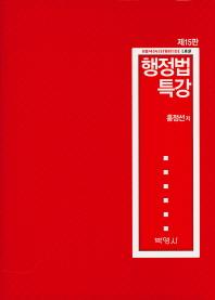 행정법특강(15판)(양장본 HardCover)