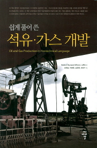 석유 가스 개발(쉽게 풀어 쓴)