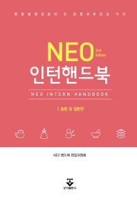 NEO 인턴핸드북(한방병원전공의 및 관련의료인을 위한)(2판)(전2권)
