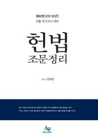 헌법 조문정리(2016)(인터넷전용상품)(6판) #