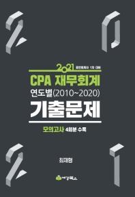 CPA 재무회계 연도별(2010~2020) 기출문제(2021)(2판)