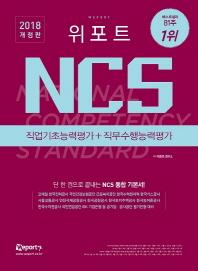 NCS 직업기초능력평가+직무수행능력평가(2018)(위포트)(개정판)
