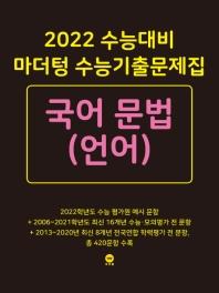 고등 국어 문법(언어) 수능기출문제집(2021)(2022 수능대비)(마더텅)