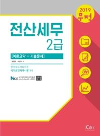 전산세무 2급(이론요약+기출문제)(2019)(무적)