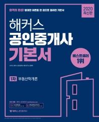해커스 공인중개사 기본서 1차 부동산학개론(2020)