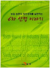 6차 산업 이야기(농업 농촌의 창조경제를 실현하는)