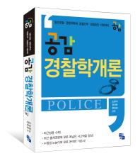 공감 경찰학개론