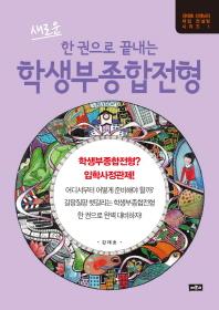 한 권으로 끝내는 학생부종합전형(새로운)(강태호 선생님의 대입 컨설팅 시리즈 1)